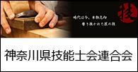 神奈川県技能士会連合会